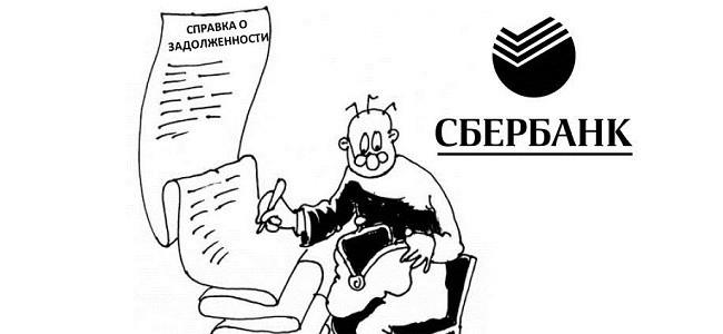 Получение справки о задолженности по кредиту в Сбербанке