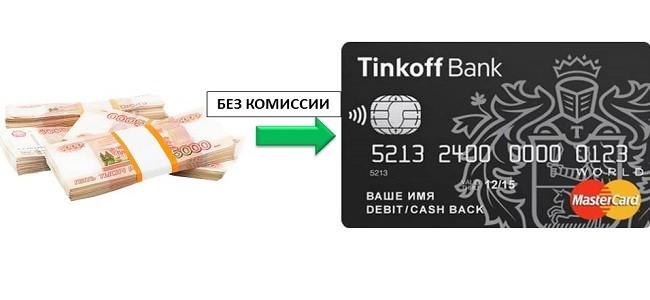 Пополнение кредитной карты Тинькофф без комиссии с карты Сбербанка