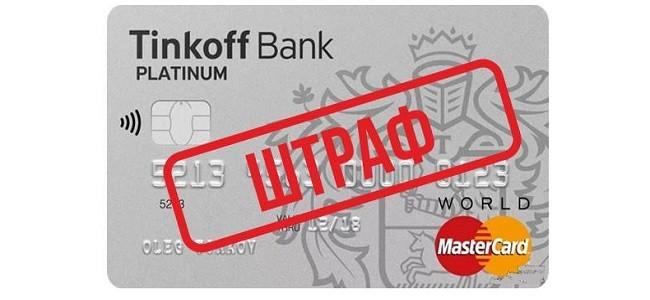 Штрафы за просрочку по кредитке Тинькофф