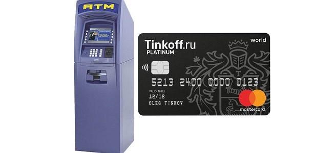 Снятие наличных с кредитной карты Тинькофф Платинум
