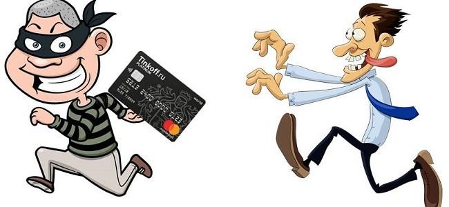 Украли деньги с карты Тинькофф