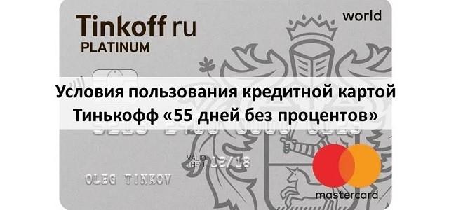 Условия пользования кредитной картой Тинькофф 55 дней без процентов