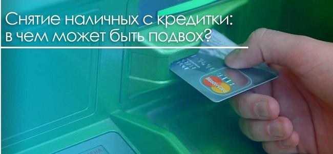 Условия снятия наличных с кредитной карты Тинькофф
