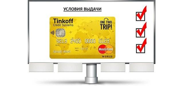 Условия выдачи кредитной карты Тинькофф