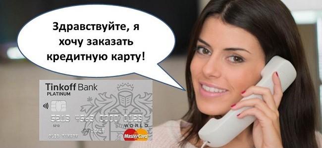 Заказ кредитной карты Тинькофф по телефону
