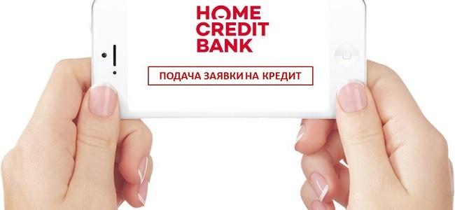 хоум кредит заявка на кредит по телефону лояльные банки к плохим кредитным историям