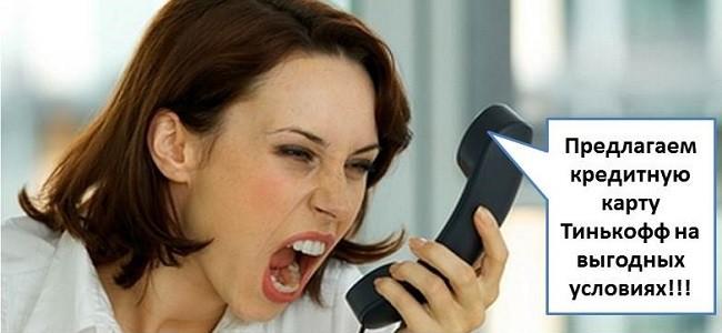 Звонят из Тинькофф Банка и предлагают кредитную карту