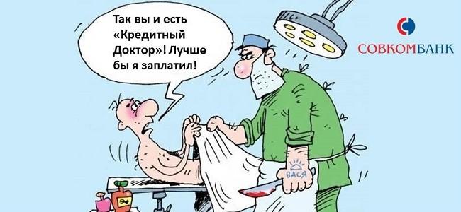 Что будет, если не платить по программе Кредитный доктор от Совкомбанка