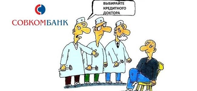 Как оформить программу Кредитный доктор от Совкомбанка