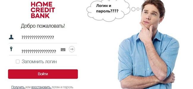 Как получить пароль и логин в интернет-банке Хоум Кредит