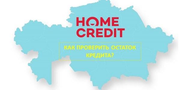 Как проверить остаток кредита в Хоум Кредит Банке в Казахстане