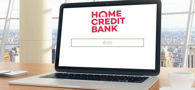 Как узнать задолженность по фамилии в банке Хоум Кредит