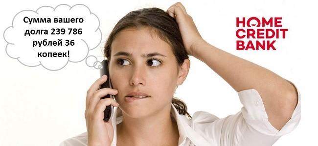 Как узнать задолженность в Хоум Кредит по номеру телефона