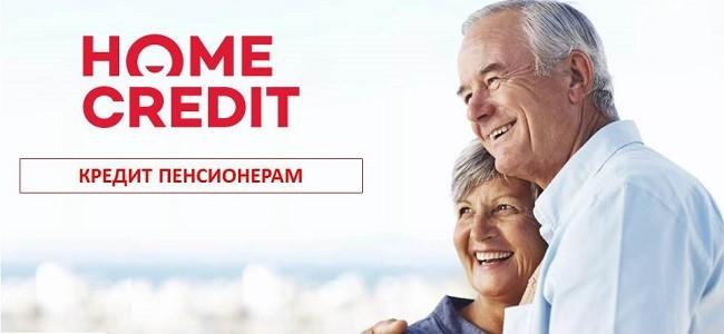 Кредит пенсионерам до 75 лет без поручителей в Хоум Кредит Банке