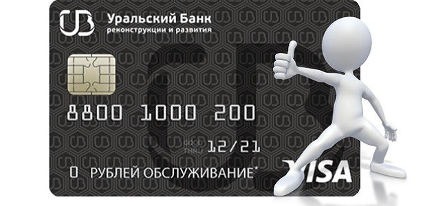Кредитная карта УБРиР с льготным периодом 120 дней