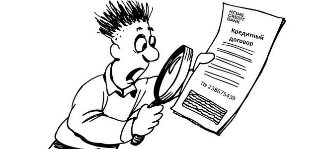 Оплата Хоум Кредит по номеру договора с карты Сбербанка