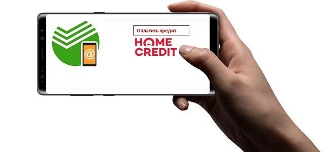 Оплатить кредит в Хоум Кредит с телефона через Сбербанк Онлайн