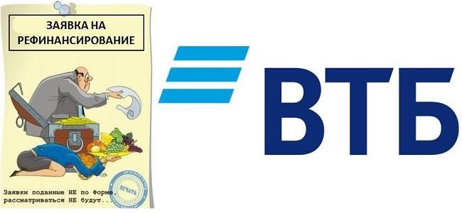 Подать заявку на рефинансирование кредита в ВТБ