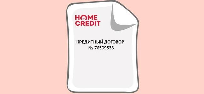 Проверить долг по номеру договора в Хоум Кредит Банке
