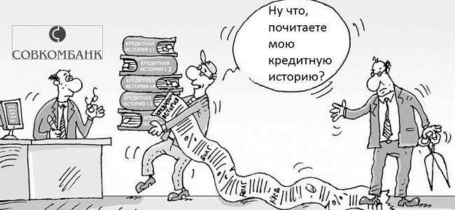 Проверяет ли Совкомбанк кредитную историю
