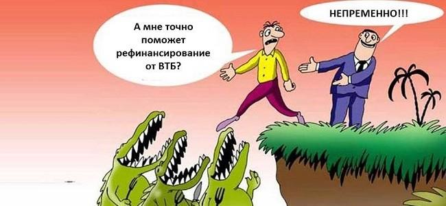 Рефинансирование кредита в ВТБ - что это такое