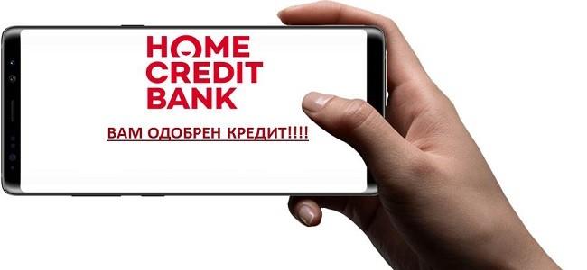 СМС Одобрен кредит от Хоум Кредит Банка