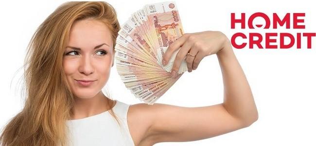 Со скольки лет дают кредит девушкам в Хоум Кредит Банке