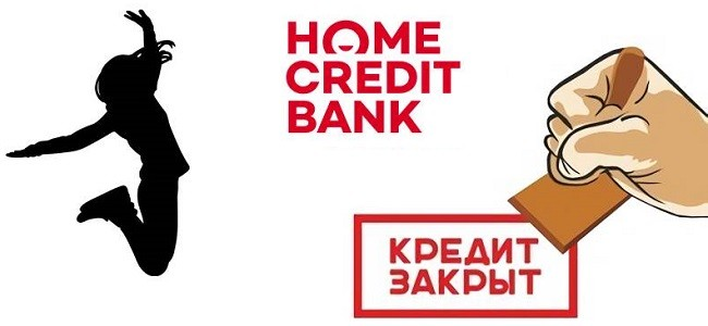 Справка о закрытии кредита в Хоум Кредит