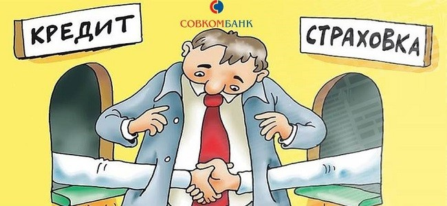 Условия кредитования физических лиц в Совкомбанке