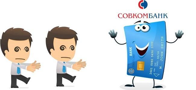 Условия пользования кредитной картой Совкомбанка