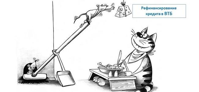 рефинансирование кредитов физ лиц
