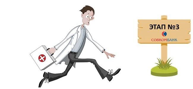 3 этап программы Кредитный доктор от Совкомбанка