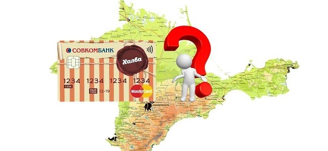 Действует ли карта Халва в Крыму
