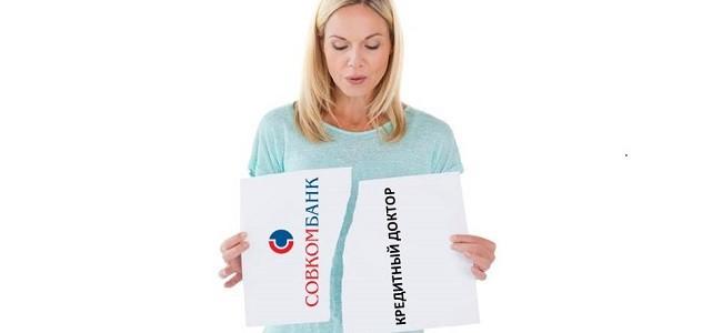 Как отказаться от программы Кредитный доктор Совкомбанка