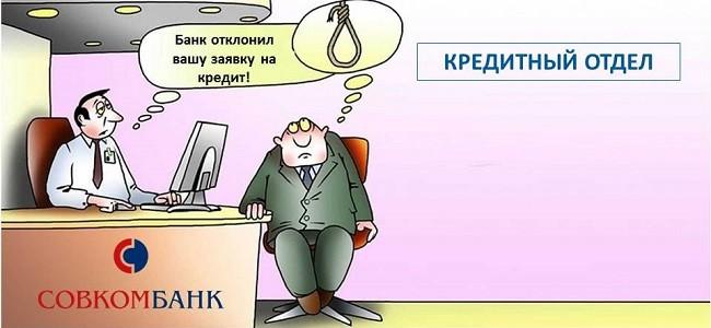 Как узнать, одобрен ли кредит в Совкомбанке