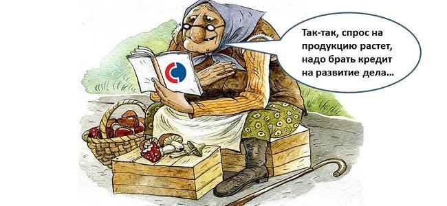 кредит пенсионерам до 85 лет совкомбанк