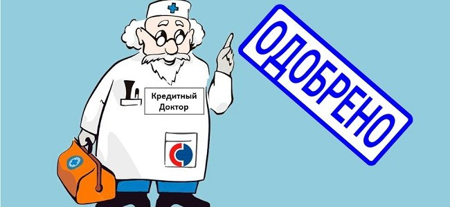 Одобрен Кредитный доктор от Совкомбанка