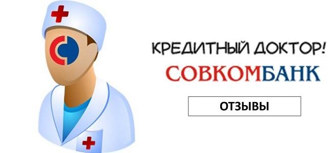 Правдивые отзывы о Кредитном докторе Совкомбанка