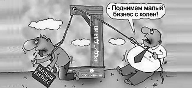 Условия кредита для ИП в Совкомбанке