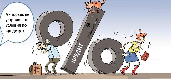 кредиты по новым ставкам