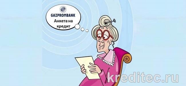 Анкета на потребительский кредит в Газпромбанке