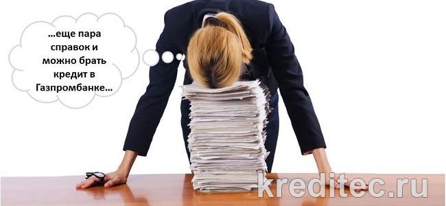 Документы для кредита физическому лицу в Газпромбанке