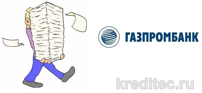 Документы для рефинансирования ипотеки в Газпромбанке