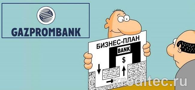 Кредит юридическим лицам в Газпромбанке
