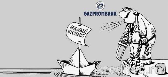 Кредиты для ИП в Газпромбанке
