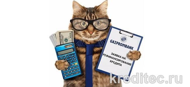 Подать заявку на рефинансирование в Газпромбанке