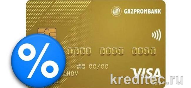 Процентная ставка по кредитной карте Газпромбанка