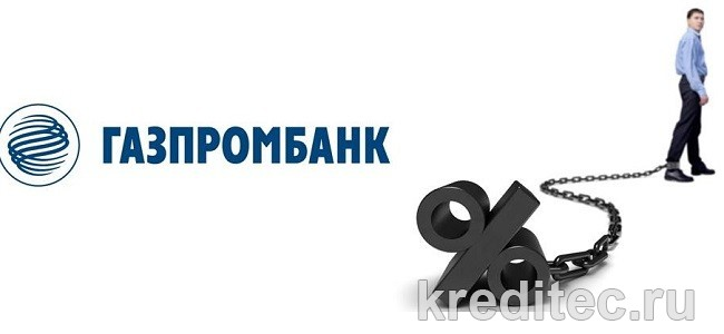 Процентная ставка рефинансирования в Газпромбанке