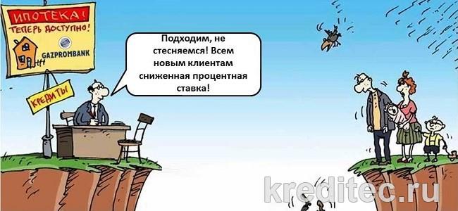 Проценты по ипотечному кредиту в Газпромбанке