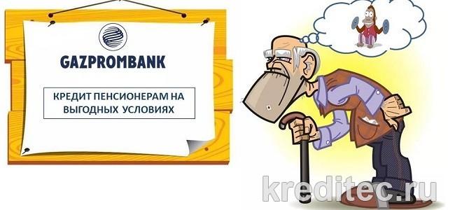 Условия кредита для пенсионеров в Газпромбанке